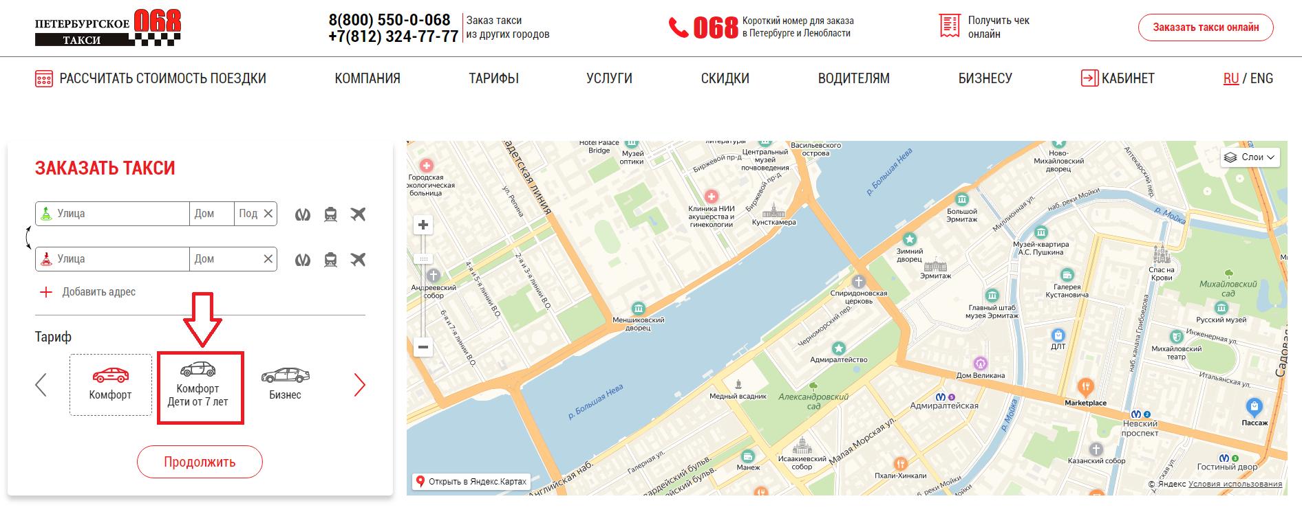 такси гетт спб рассчитать стоимость поездкихоум кредит уфа революционная 97 режим работы